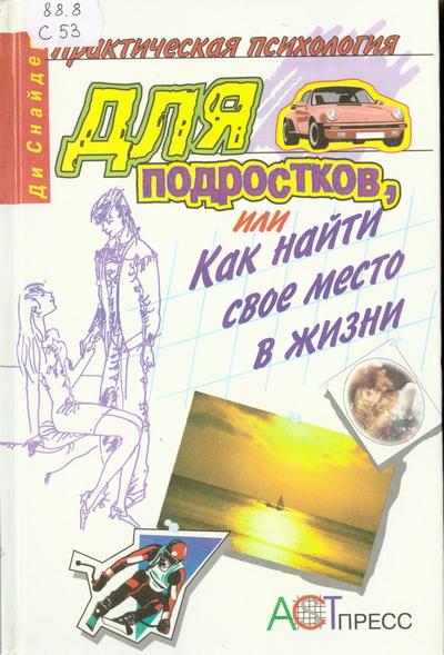 Книги о жизни любви подростков