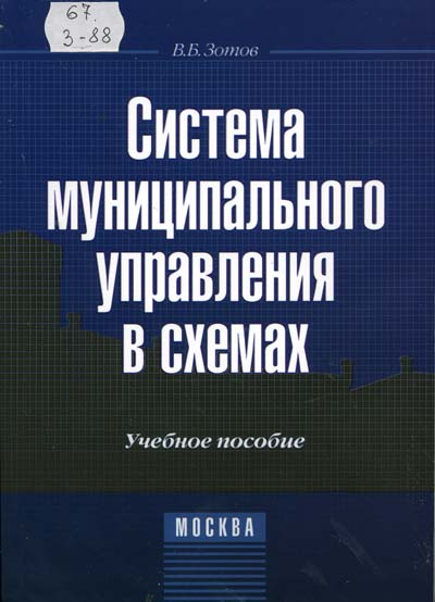 Изображение книги Система