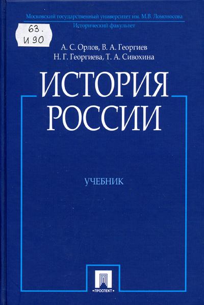 Книга: «история россии (с иллюстрациями). 2-е издание» орлов а. С.