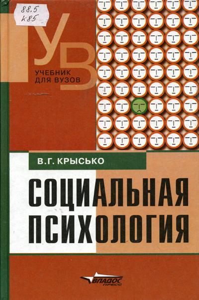 Изображение книги Социальная