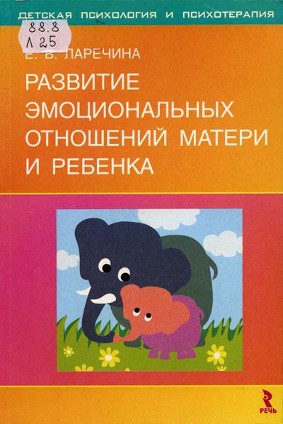 Е.В. Ларечина - «Развитие эмоциональных отношений матери и ребенка»