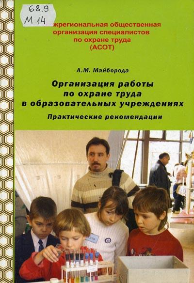 Майборода, А.М. Организация работы по охране труда в образовательных учреждениях: практические рекомендации.  Книга.