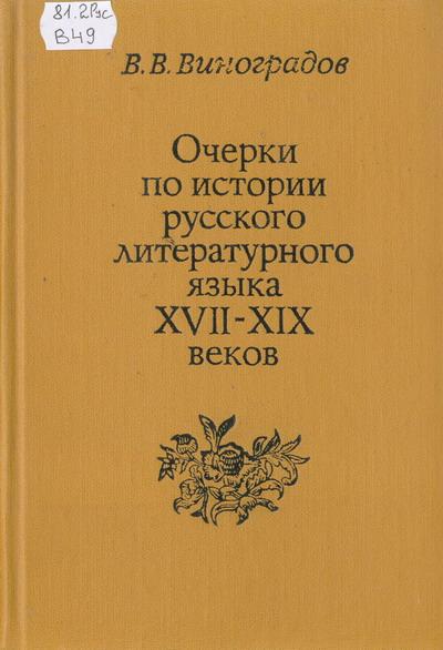 краткий рассказ о очерк истории методики российского ¤зыка как науки